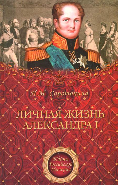 Личная жизнь Александра I александра салиева прокляты и забыты