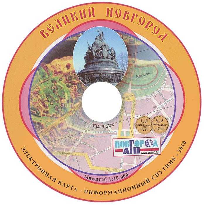 Информационный спутник Великий Новгород вадим гиппенрейтер элиса гордиенко новгород великий