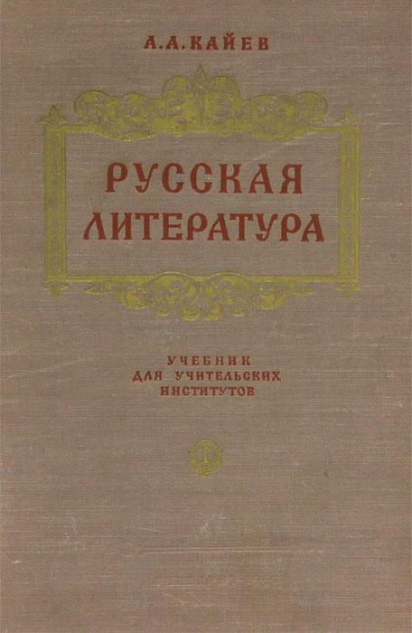 Русская литература. Часть 1