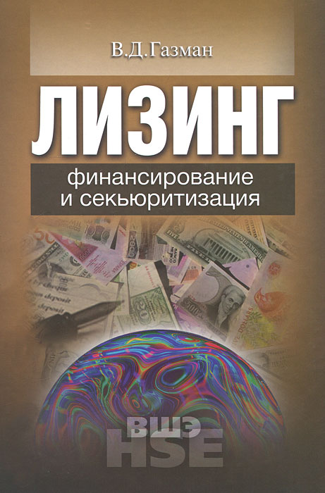 Лизинг. Финансирование и секьюритизация
