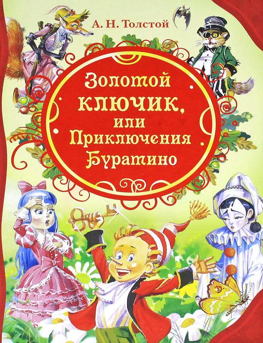 Золотой ключик, или Приключения Буратино. А. Н. Толстой