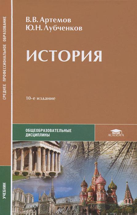 История. В. В. Артемов, Ю. Н. Лубченков