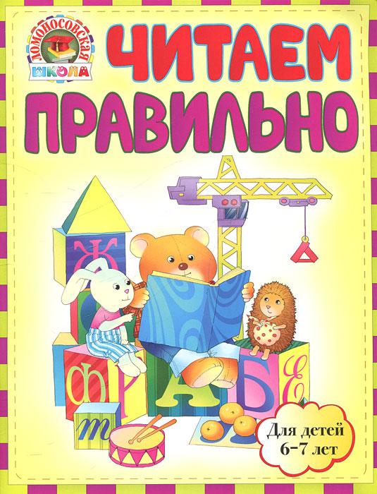 Пятак С.В. Читаем правильно. Для детей 6-7 лет эксмо читаю легко и правильно для детей 6 7 лет