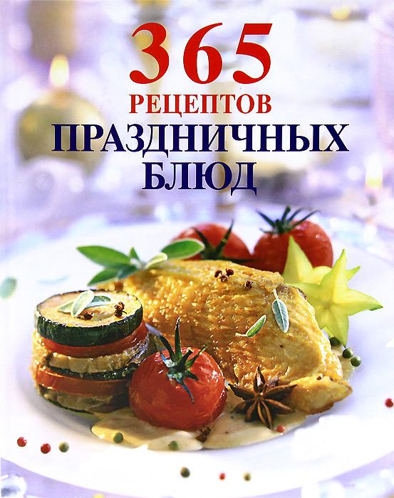 365 рецептов праздничных блюд 365 рецептов готовим вкусную рыбу