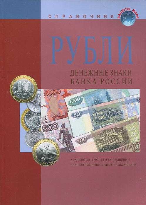 Рубли. Денежные знаки Банка России
