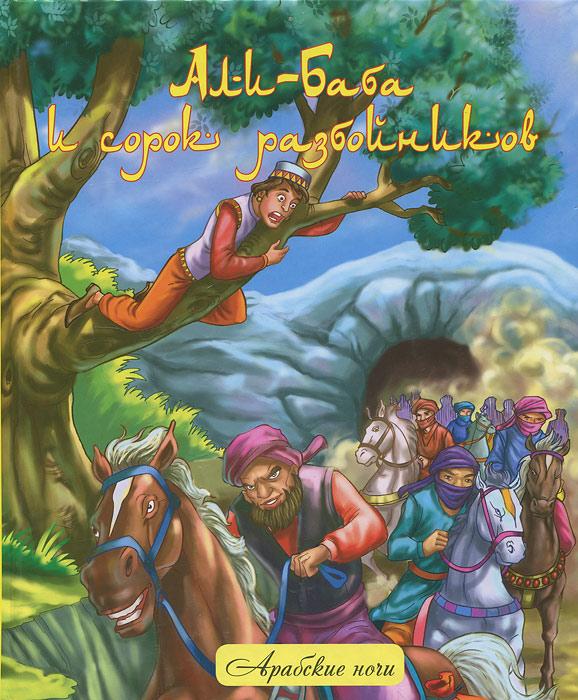 Али-Баба и сорок разбойников наталья карпунина александр котов али баба и сорок разбойников возвращение блудного попугая cd dvd