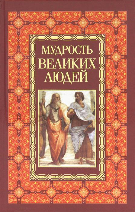 Белов Николай Владимирович Мудрость великих людей отсутствует мудрость великие мысли великих людей