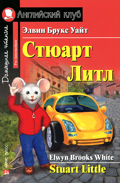 Элвин Брукс Уайт Стюарт Литл / Stuart Little