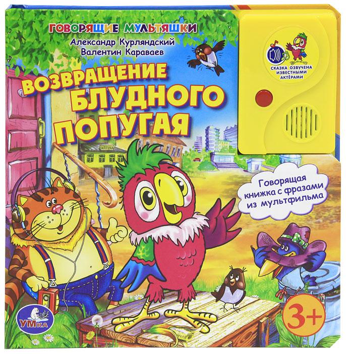 Александр Курляндский, Валентин Караваев Возвращение блудного попугая. Книжка-игрушка