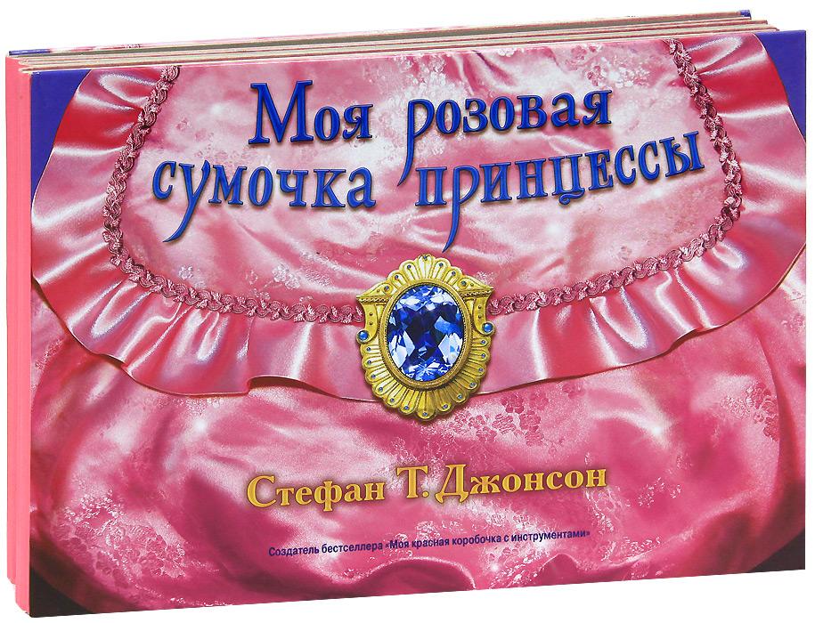Стефан Т. Джонсон Моя розовая сумочка принцессы. Книжка-игрушка послушай дорогая