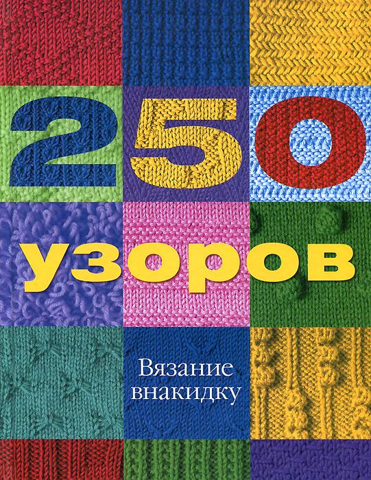 250 узоров. Вязание внакидку