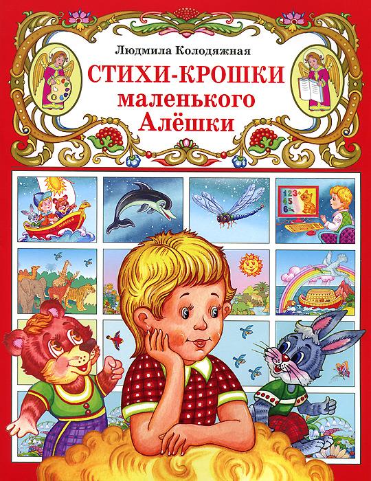 Людмила Колодяжная Стихи-крошки маленького Алешки смотрю на божий мир я исподлобья