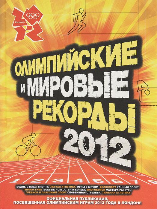 Кир Реднидж Олимпийские и мировые рекорды 2012 какой антирадар лучше 2012