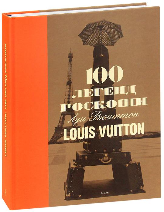 Пьер Леонфорт, Эри Пюжале-Плаа 100 легенд роскоши: Louis Vuitton футболка supreme louis vuitton