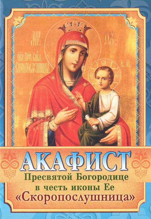 Акафист Пресвятой Богородице в честь иконы Ея Скоропослушница