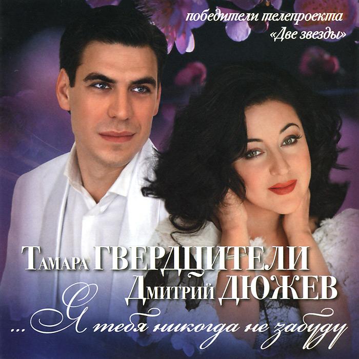 Тамара Гвердцители,Дмитрий Дюжев Тамара Гвердцители, Дмитрий Дюжев ...Я тебя никогда не забуду тамара альохіна повернення