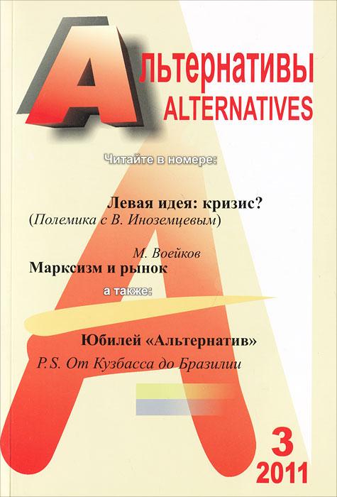 Альтернативы, №3, 2011 журнал инстайл октябрь 2011