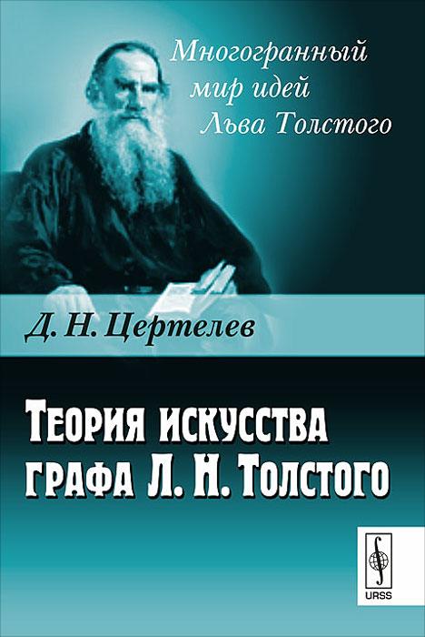 Теория искусства графа Л. Н. Толстого