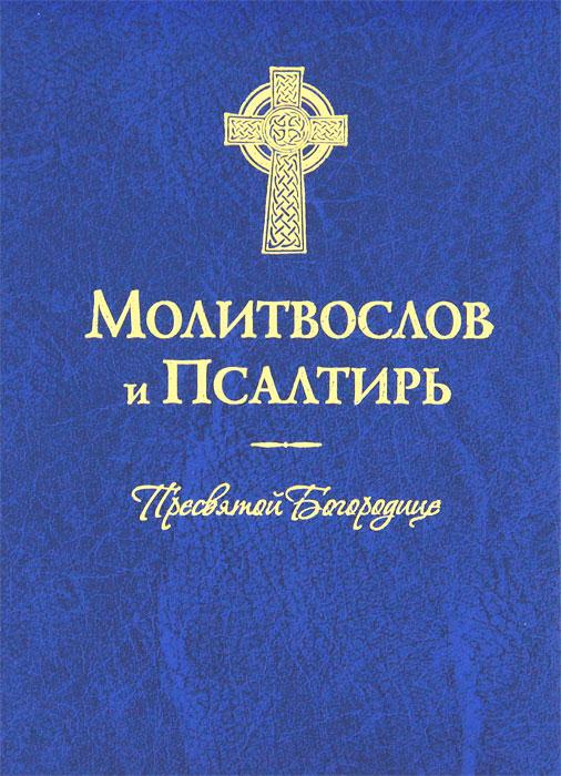 Молитвослов и Псалтирь Пресвятой Богородице молитвослов и псалтирь на церковно славянском языке
