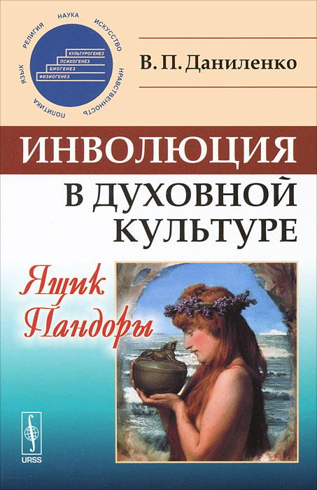В. П. Даниленко Инволюция в духовной культуре. Ящик Пандоры