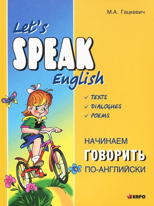 М. А. Гацкевич Начинаем говорить по-английски / Let's Speak English
