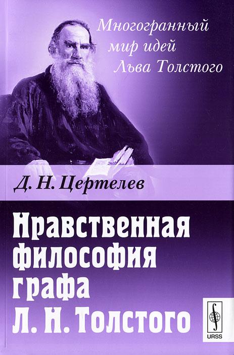Д. Н. Цертелев Нравственная философия графа Л. Н. Толстого а н толстой эмигранты