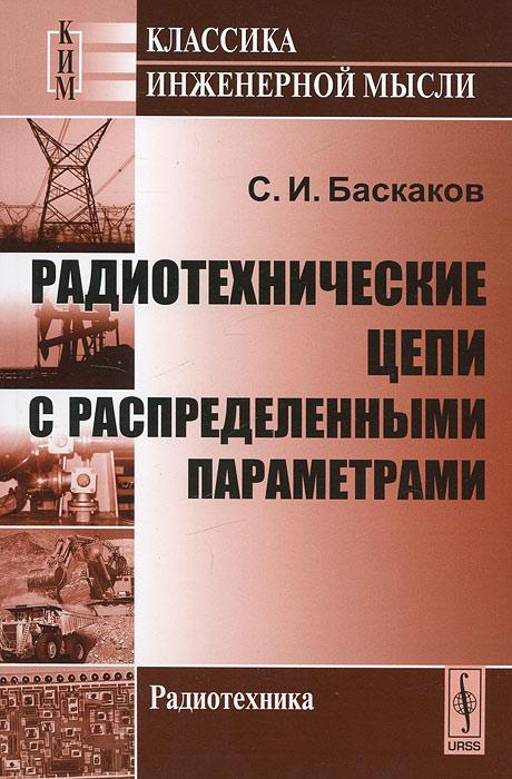 С. И. Баскаков Радиотехнические цепи с распределенными параметрами