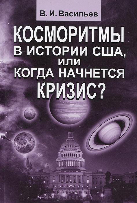 Косморитмы в истории США, или когда начнется кризис?. В. И. Васильев