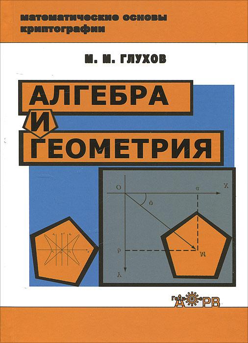 М. М. Глухов. Алгебра и геометрия