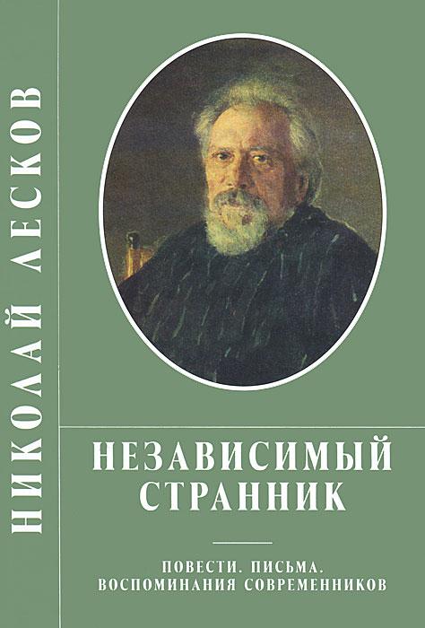 Николай Лесков Независимый странник николай лесков запечатленный ангел
