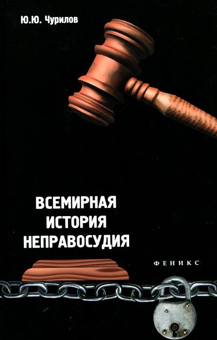 Ю. Ю. Чурилов. Всемирная история неправосудия