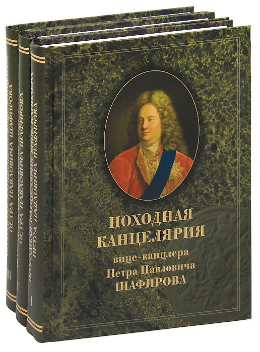 Походная канцелярия вице-канцлера Петра Павловича Шафирова (комплект из 3 книг) канцелярия