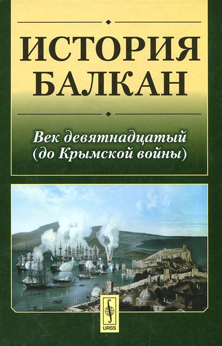 История Балкан. Век девятнадцатый (до Крымской войны)