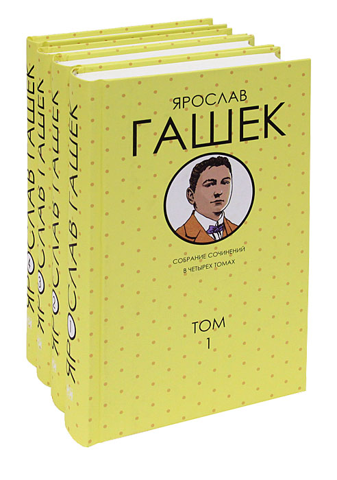 Zakazat.ru: Ярослав Гашек. Собрание сочинений в 4 томах (комплект). Ярослав Гашек