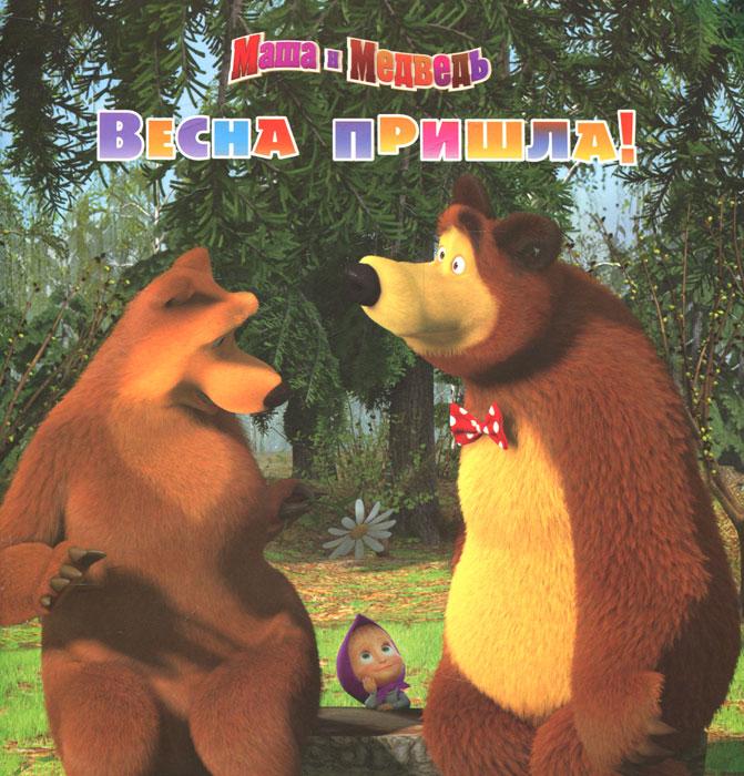 Весна пришла! Маша и Медведь