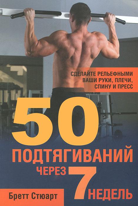 Бретт Стюарт 50 подтягиваний через 7 недель стюарт бретт уорнер джейсон 5 килограммов мышц через 7 недель