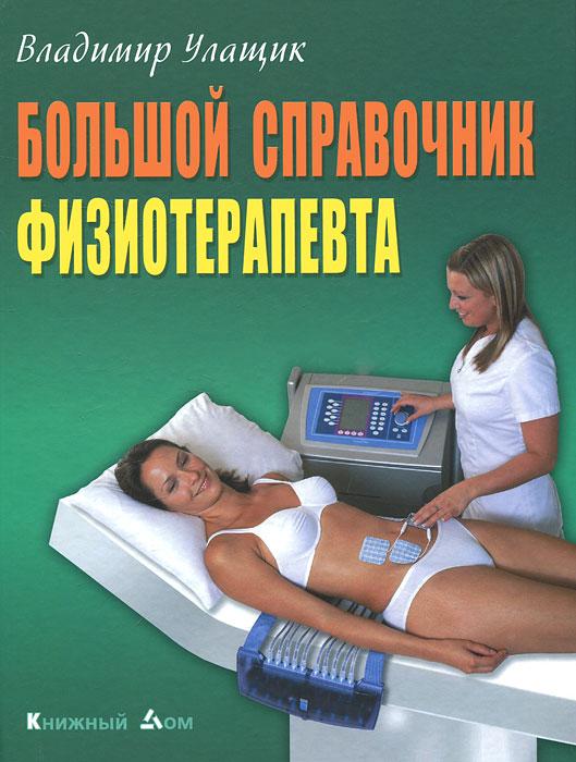 Владимир Улащик. Большой справочник физиотерапевта