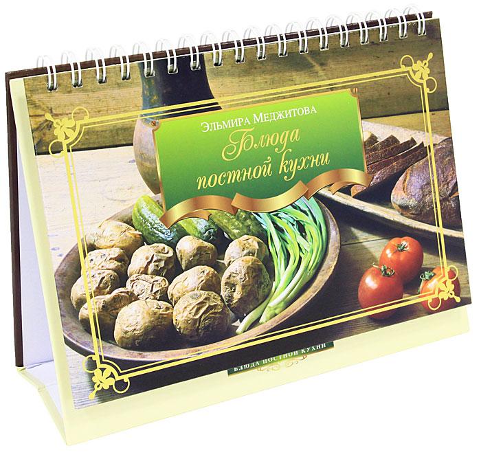 Меджитова Э.Д. Блюда постной кухни книги эксмо все блюда для поста