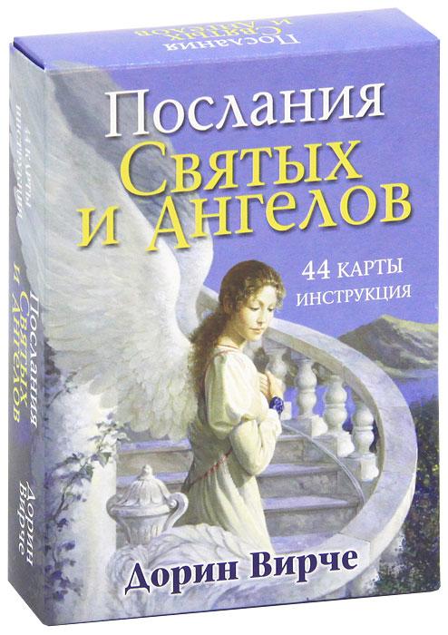 Дорин Вирче Послания святых и ангелов. Гадальные карты