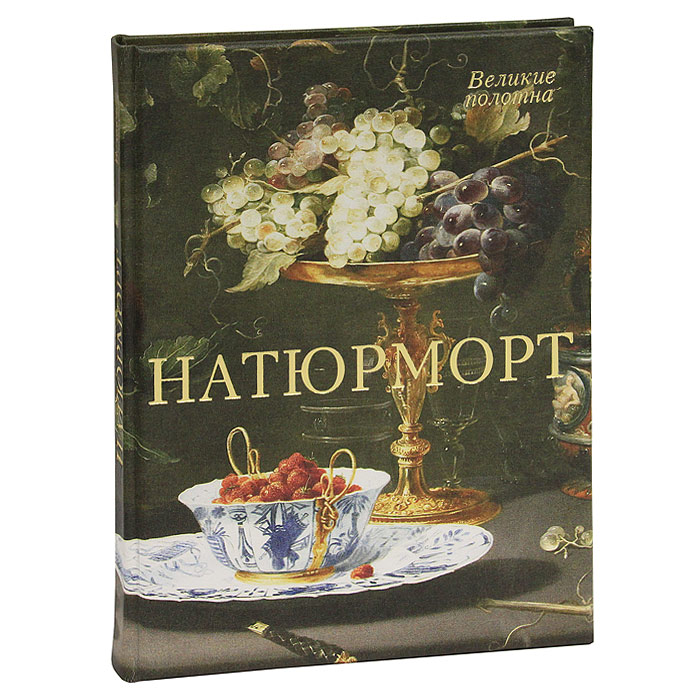 Вера Калмыкова Натюрморт научные битвы за душу новейшие знания о мозге и вера в бога