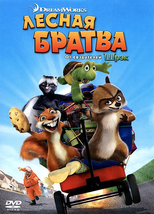 Лесная братва DreamWorks Animation