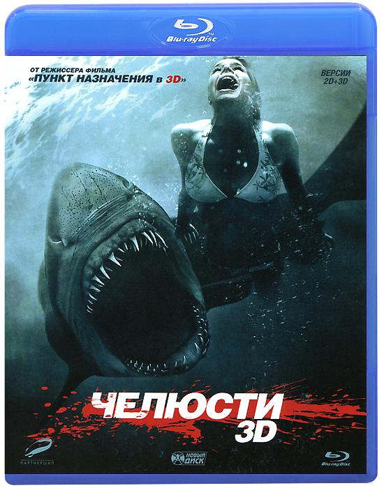 Челюсти 3D (Blu-ray) blu ray 3d диск медиа акулы