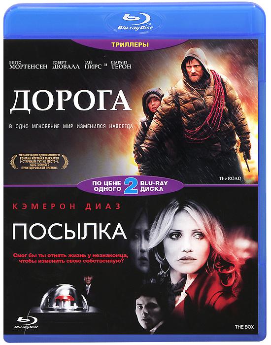 Триллеры: Дорога / Посылка (2 Blu-ray) мамма mia простые сложности 2 blu ray