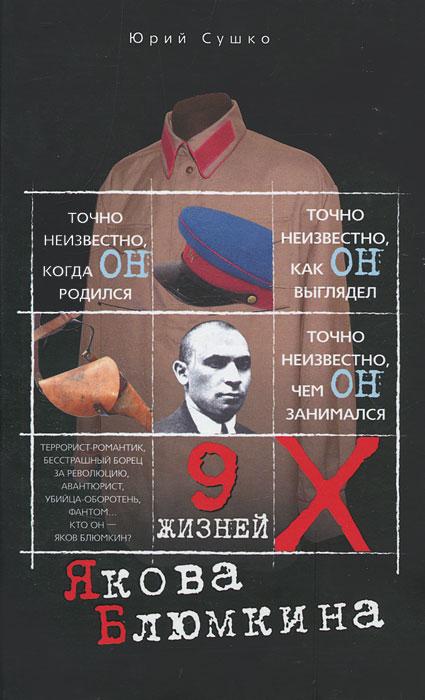 Юрий Сушко Девять жизней Якова Блюмкина цена