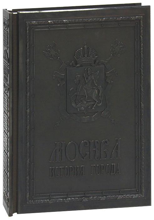 Москва. История города (подарочное издание)