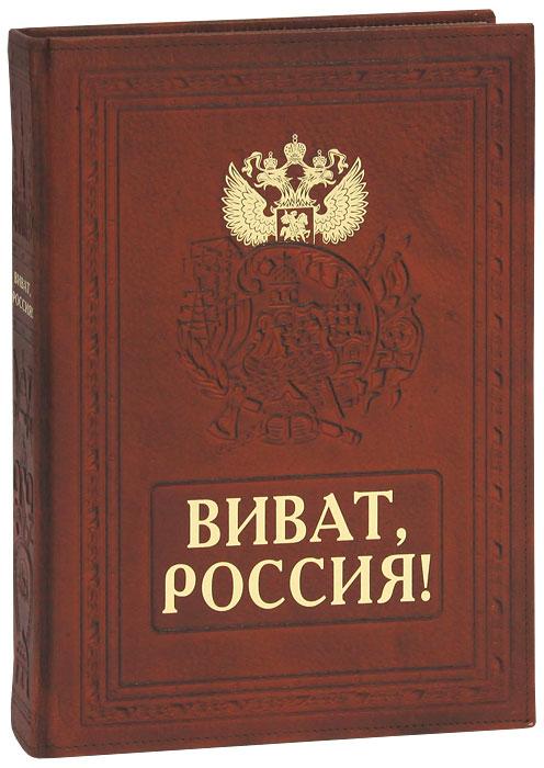 А. Л. Мясников Виват, Россия! / Vivat Russia! (подарочное издание)