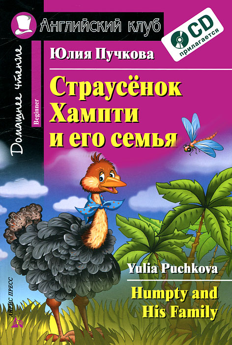 Юлия Пучкова Страусенок Хампти и его семья / Humpty and His Family (+ CD-ROM)