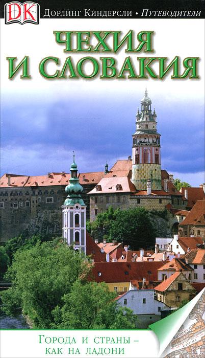 Чехия и Словакия. Иллюстрированный путеводитель москва иллюстрированный путеводитель