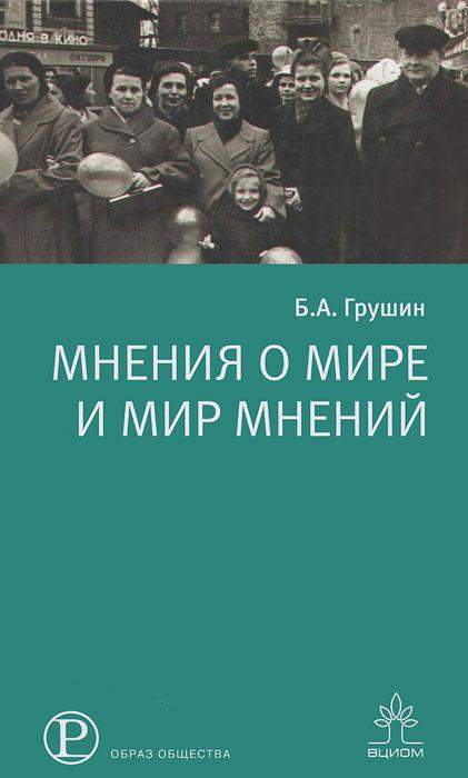 Б. А. Грушин Мнения о мире и мир мнений б а грушин мнения о мире и мир мнений