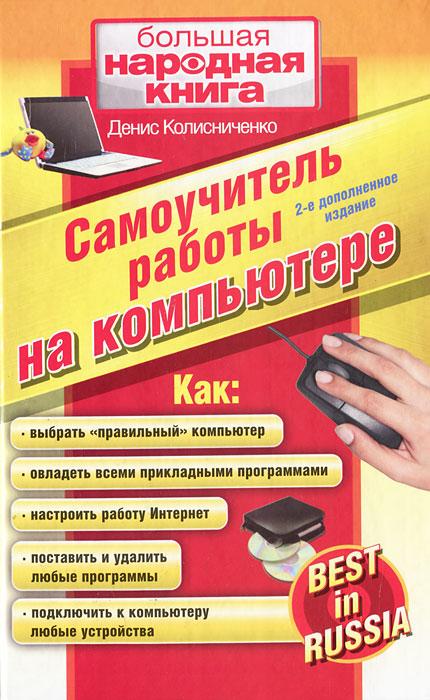 Денис Колисниченко Самоучитель работы на компьютере. Best in Russia